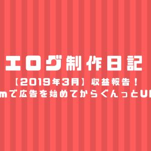 【エログ制作日記】収益報告!famで広告を始めてからぐんっとUP!2019年3月