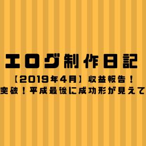 【エログ制作日記】最高益突破!!!平成最後に成功形が見えてきた!2019年4月