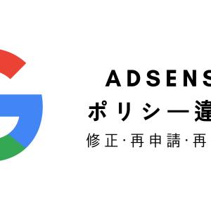 【GoogleAdsense】恐れていたアドセンスのポリシー違反がついにきてしまった、、、