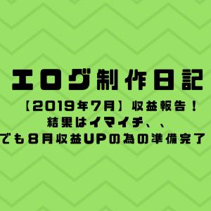 【エログ制作日記】2019年7月収益報告!8月収益UPの為の準備完了!