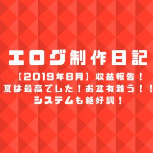 【エログ制作日記】2019年8月収益報告!夏は最高でした!お盆有難う!!システムも絶好調!
