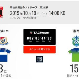 【試合前】明治安田生命J1リーグ 第29節 VS 湘南ベルマーレ