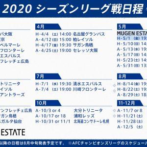 【確定】リーグ日程発表