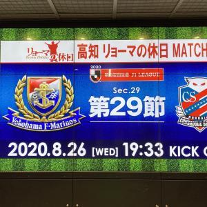 【試合後】明治安田生命J1リーグ 第29節 VS 北海道コンサドーレ札幌