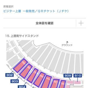 【試合前】明治安田生命J1リーグ 第33節 VS 名古屋グランパス