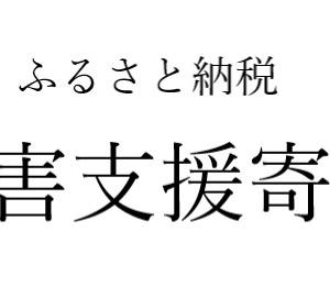 楽天「ふるさと納税」で1000円からできる災害復興支援【一覧】