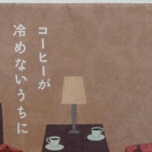 『コーヒーが冷めないうちに』 感想(ネタバレ含む)