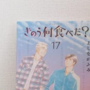 再現レシピ 『きのう何食べた?』17巻 佳代子さんの肉巻きおにぎりランチ
