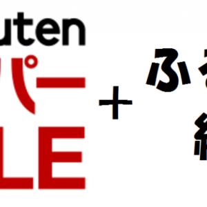 【年内最後】楽天スーパーセール開催中!買い回りで「ふるさと納税」もポイントUP!