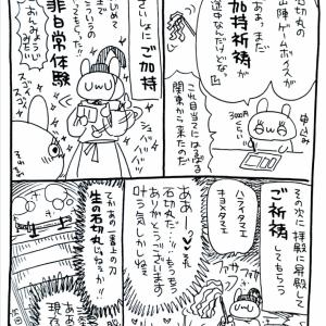 はじめての一人旅【7】