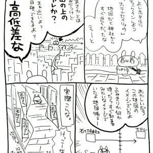はじめての一人旅【8】