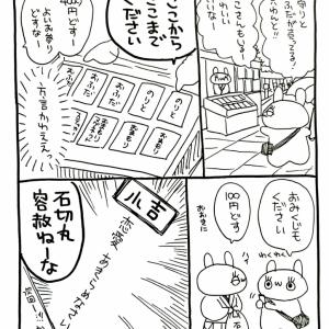 はじめての一人旅【6】