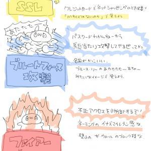 【行政書士試験勉強中】セキュリティ用語のイナズマイレブン感な(・∀・)