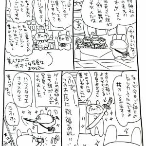 はじめての一人旅【12】