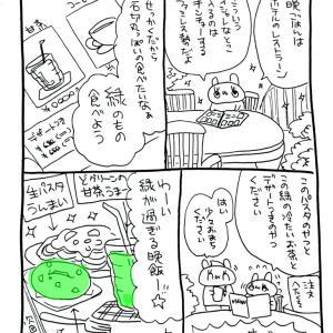 はじめての一人旅【10】