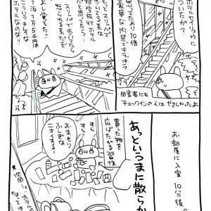 はじめての一人旅【9】