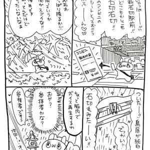 はじめての一人旅【5】