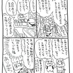 はじめての一人旅【11】