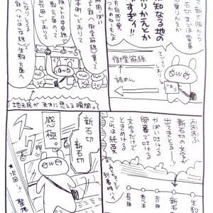 はじめての一人旅【4】