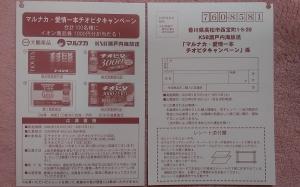<クローズド>マルナカ×大鵬薬品・KSB瀬戸内海放送共同企画 8/18〆