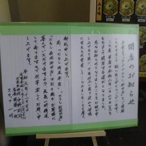 ラーメンのろし安田店