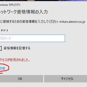 ネットワーク資格情報の入力時にパスワードしか入力できない、ユーザー名がない