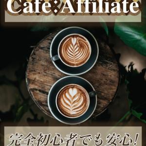 【無料レポート紹介】Cafe:Affiliate(完全初心者から月収10万円以上稼いだ元美容師・Akiさん)