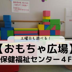 【おもちゃ広場】土曜日も!幼児から小学生まで遊べる♪室内遊び場