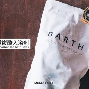 BARTH(バース)で疲れを吹っ飛ばせ。 中性重炭酸効果の入浴剤で泥のようにぐっすり寝る