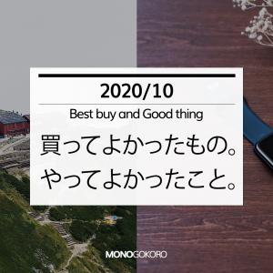 【2020年10月のまとめ】買ってよかったモノと、やってよかったコト【ガジェット/家電/日用品/登山】