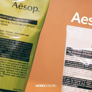 Aesop(イソップ)のクレンザーで週イチは顔と体のスペシャルケア。やっぱりイソップの香りはリラックスできるので気分がいい