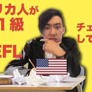 アメリカ人が英検1級とTOEFLを検証してみた