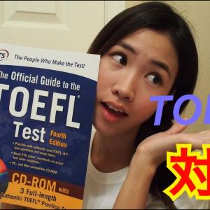 【TOEFL】TOEFLの勉強法と本番で使えるコツ♡