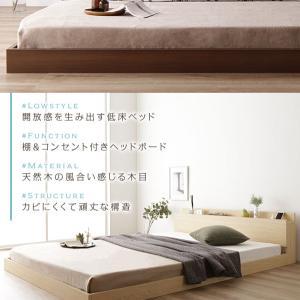ベッド 低床 ロータイプ すのこ 木製 棚付き 宮付き コンセント付き シンプル モダン ナチュ