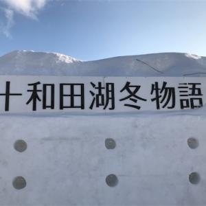 十和田湖冬物語2020