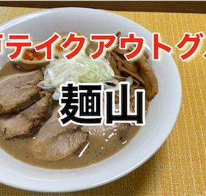 麺山のテイクアウトラーメン