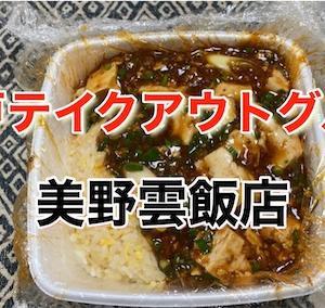 美野雲飯店の麻婆豆腐かけチャーハン