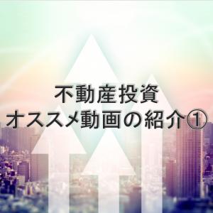 【不動産賃貸業】投資前の収益シミュレーション【楽待】