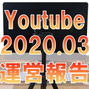 Youtuberで年収つくる【ユーチューバー2020年3月報告】