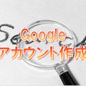 グーグル(Google)アカウントの作成方法