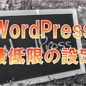 WordPress(ワードプレス)でブログするための最低限の設定