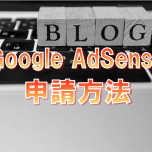 グーグルアドセンス/Google AdSense審査への申込方法