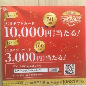 【懸賞情報】スマイルアップキャンペーン・最強の食卓キャンペーン ほか