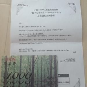 【当選品】イオン商品券・ビオレサンプル・WAON POINT