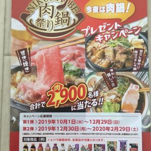 【懸賞情報】肉鍋まつりプレゼントキャンペーン・すみっコぐらしを当てようキャンペーン  ほか