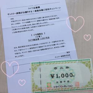 【当選品】商品券1000円分♪