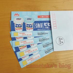 【お届け物】ビヒダスヨーグルト引換券、宝塚歌劇チケット♪