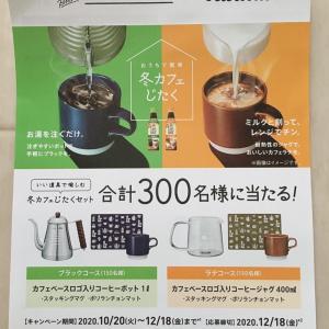 【懸賞情報】冬カフェキャンペーン、キンキをゲンキに!GO!GO!キャンペーン2つ