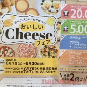 【懸賞情報】おいしい!Cheeseフェア、リラックス&リフレッシュサマーキャンペーン ほか