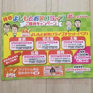 【懸賞情報】よしもとお笑いライブご招待・UCC宝塚歌劇ご招待 など